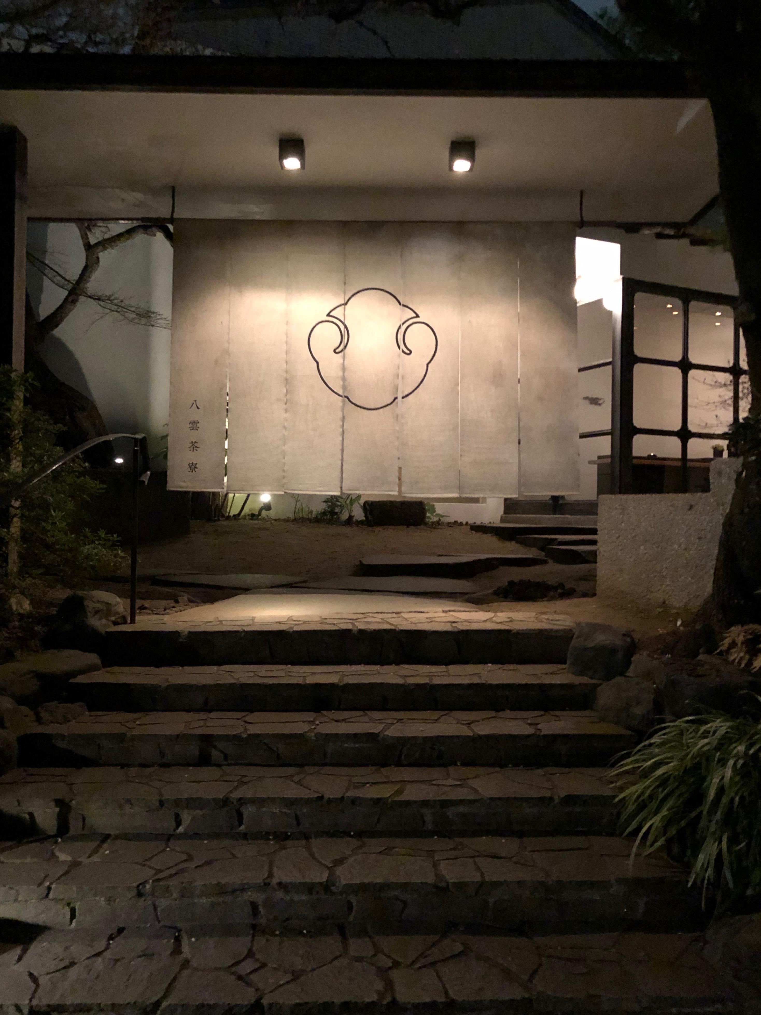 Yakumo Saryo entrance